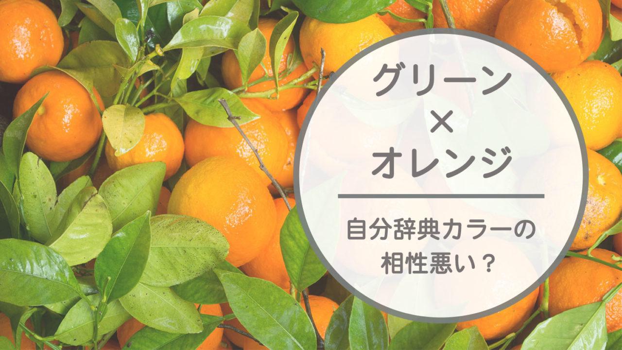 自分辞典カラーグリーン×オレンジの相性
