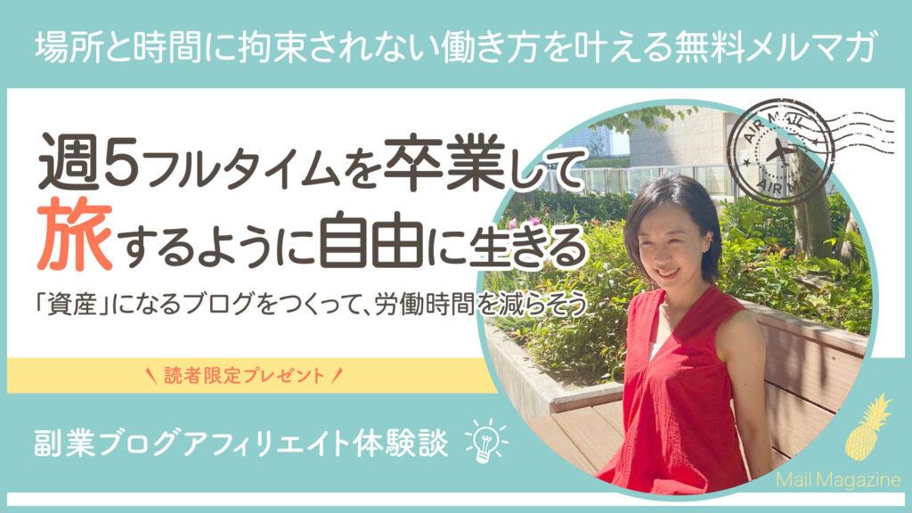 kiki公式メールマガジン